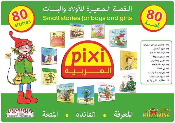 Big PIXI Box-Set 80-PIXI's