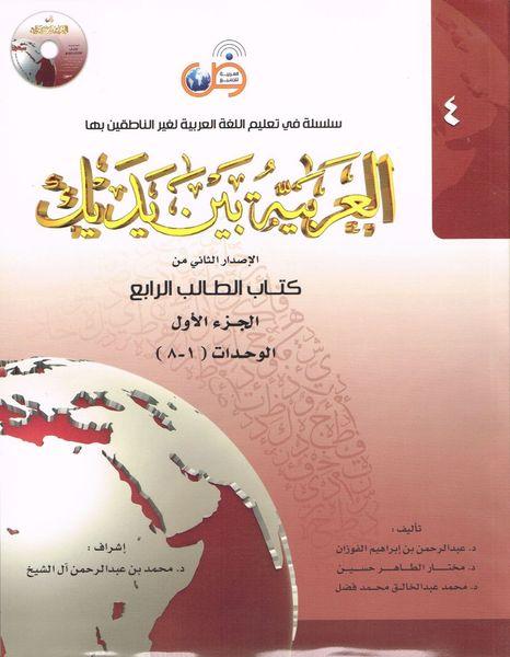 Arabisch zwischen deinen Händen 4te Stufe NEU Ver.   2014
