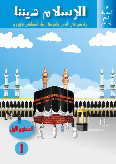 Der Islam ist unsere religion / Stufe 1