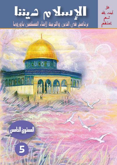 Der Islam ist unsere religion / Stufe 5