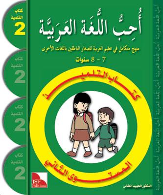 Ich liebe Arabisch 2te Stufe (Lesen + Üben +Schreiben) أحب اللغة العربية