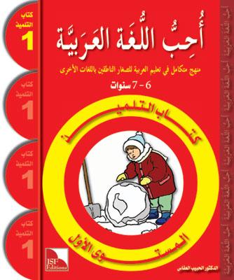 Ich liebe Arabisch 1ste Stufe (Lesen + Üben +Schreiben) أحب اللغة العربية