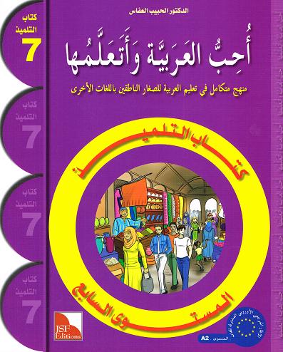 Ich liebe Arabisch 7te Stufe (Lese+Übungsbuch) أحب اللغة العربية