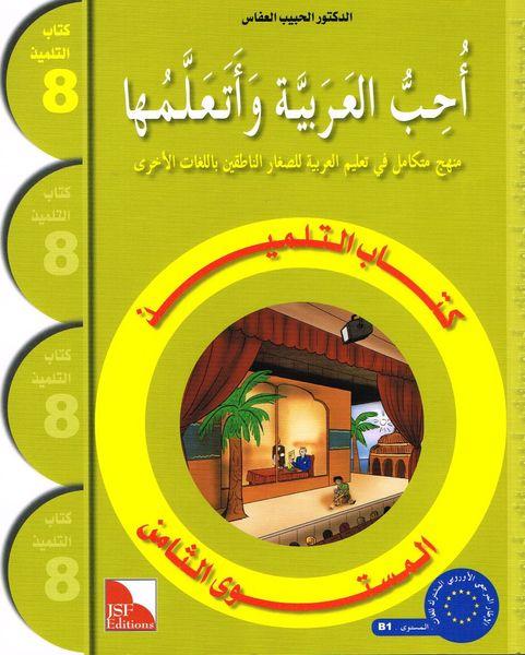 Ich liebe Arabisch 8te Stufe (Lese+Übungsbuch) أحب اللغة العربية