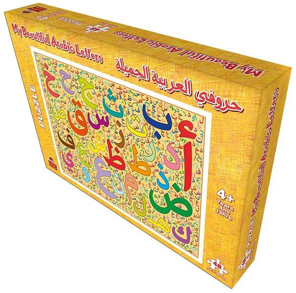 Puzzle My Beautiful Arabic Alphabet