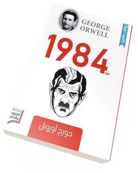 1984   جورج اوريل