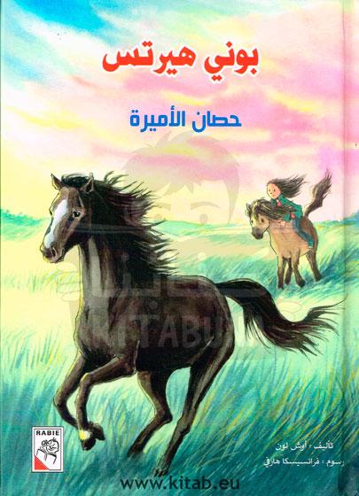 Ponyherz Prince Horse