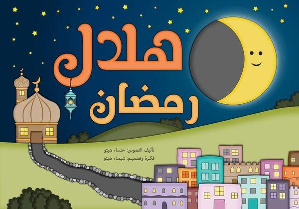 HILAL RAMDAN- هلال رمضان