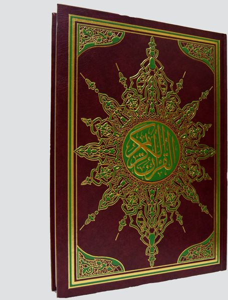 Al-Quran Al-Karim- AR -25x35CM - Spezial  Papier - RAND- مصحف جوامعي فني شموا برواز