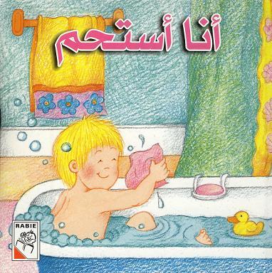 Alltagsgeschichten: Ich bade