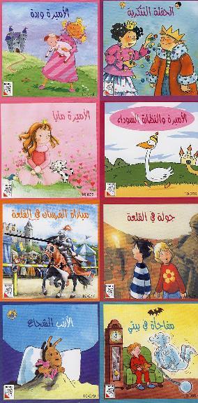 Pixi   10  -Serie 172:Prinzessinnen, Ritter und Gespenster  10    حكايات الليل