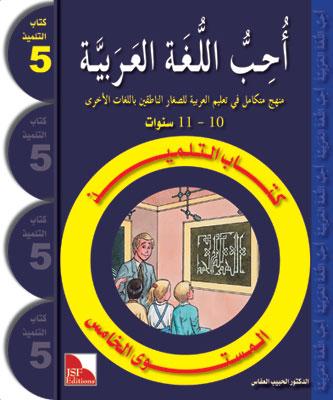 Ich liebe Arabisch 5te Stufe (Lese+Übungsbuch)