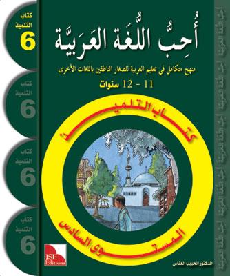 Ich liebe Arabisch 6te Stufe (Lese+Übungsbuch)