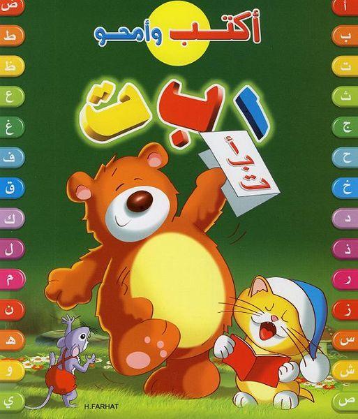 Buchstaben Schreiben - Kindergarten 0 أكتب وأمحو الحروف العربية