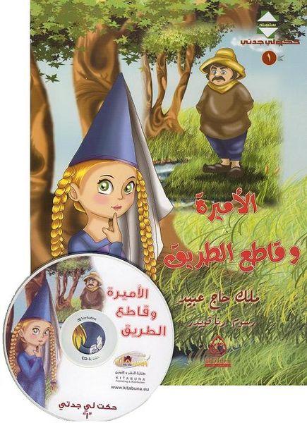 Hörbuch- Die Prinzessin und der Dieb