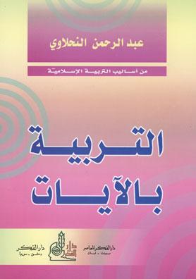 Die Erziehung mit Hilfe der koranischen Verse