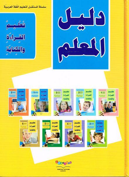 Arabisch Lesen und Schreiben lernen[Leitfaden Lehrer]