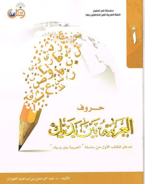 Arabisch zwischen deinen Händen Buchstaben