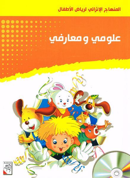 Arabisch im Kindergarten_1te Stufe (3Jahre)    علومي ومعارفي