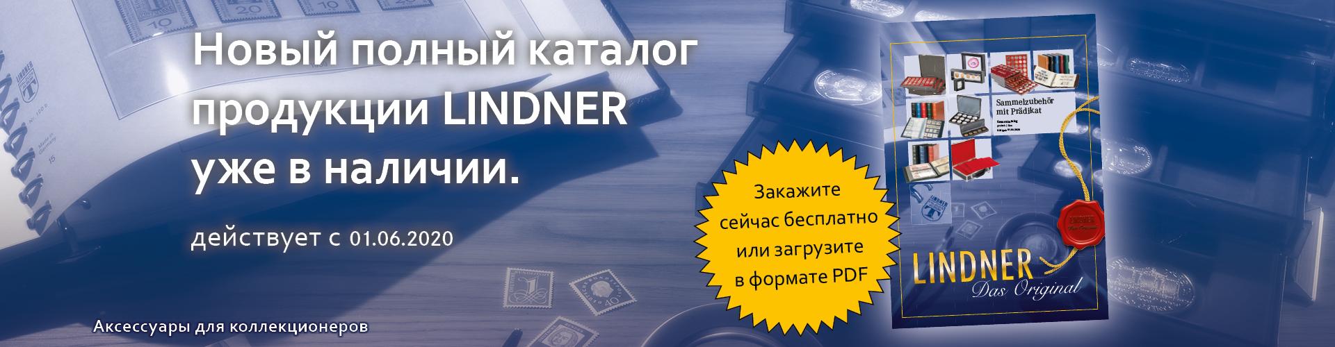 полный каталог продукции LINDNER уже в