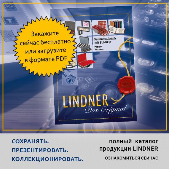 каталог продукции LINDNER