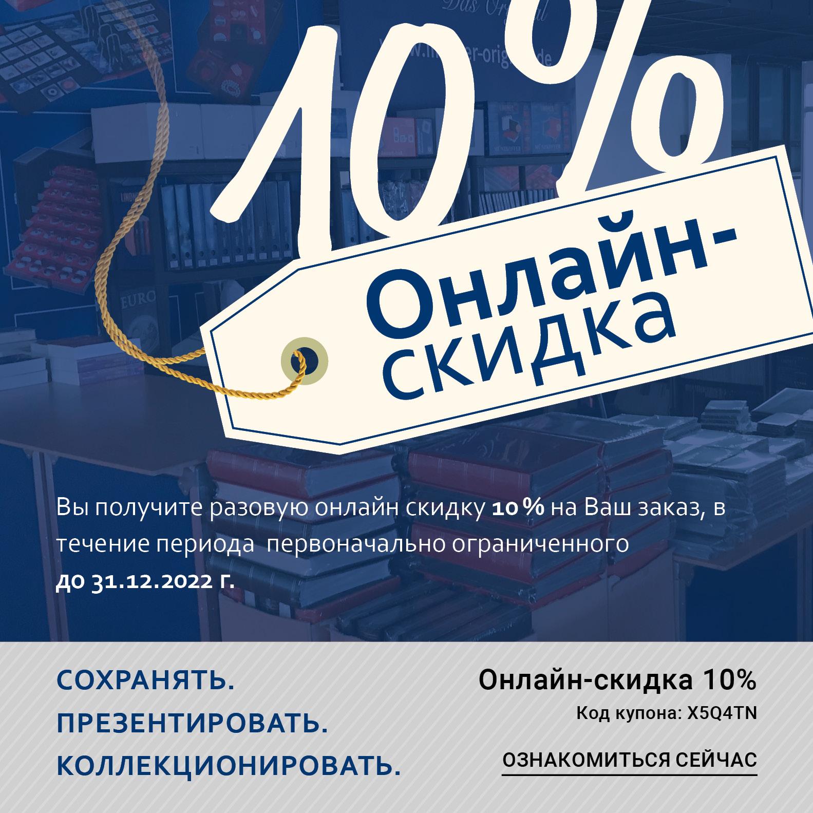 10% Онлайн-скидка