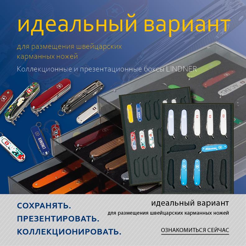 Коллекционные и презентационные боксы LINDNER - идеальный вариант для размещения швейцарских карманных ножей