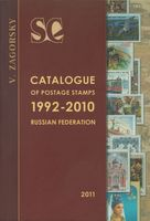 Catalogue of Postage Stamps 1992-2010 Russian Federation