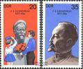DDR 2252-2253 (kompl.Ausgabe) gestempelt 1977 Feliks Dserschinskij