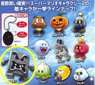 Super Mario Galaxy 2 Teki Chara Collection Schlüsselanhänger: Wummp