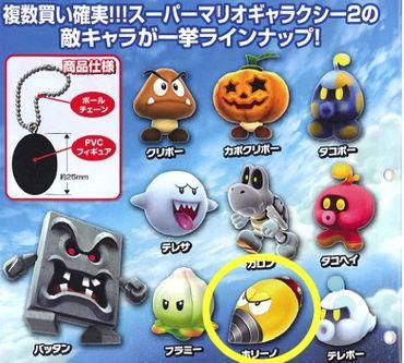 Super Mario Galaxy 2 Teki Chara Collection Schlüsselanhänger: Bohrpedo