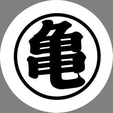 "Dragon Ball Memories Ichiban KUJI E-Preis Schale: Son Gokus Kanji Zeichen ""Go"" [悟]"