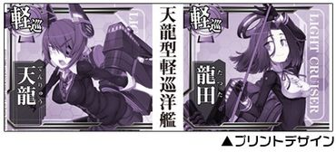 Kantai Collection: KanColle Tasse mit Deckel: Tenryuu & Tatsuta Light Cruiser – Bild 4
