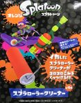 Splatoon Fusselrolle: Klecksroller [Orange] 001