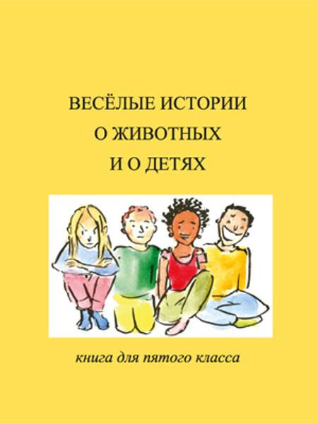 Lustige Kinder- und Tiergeschichten – Lesebuch für die fünfte Klasse