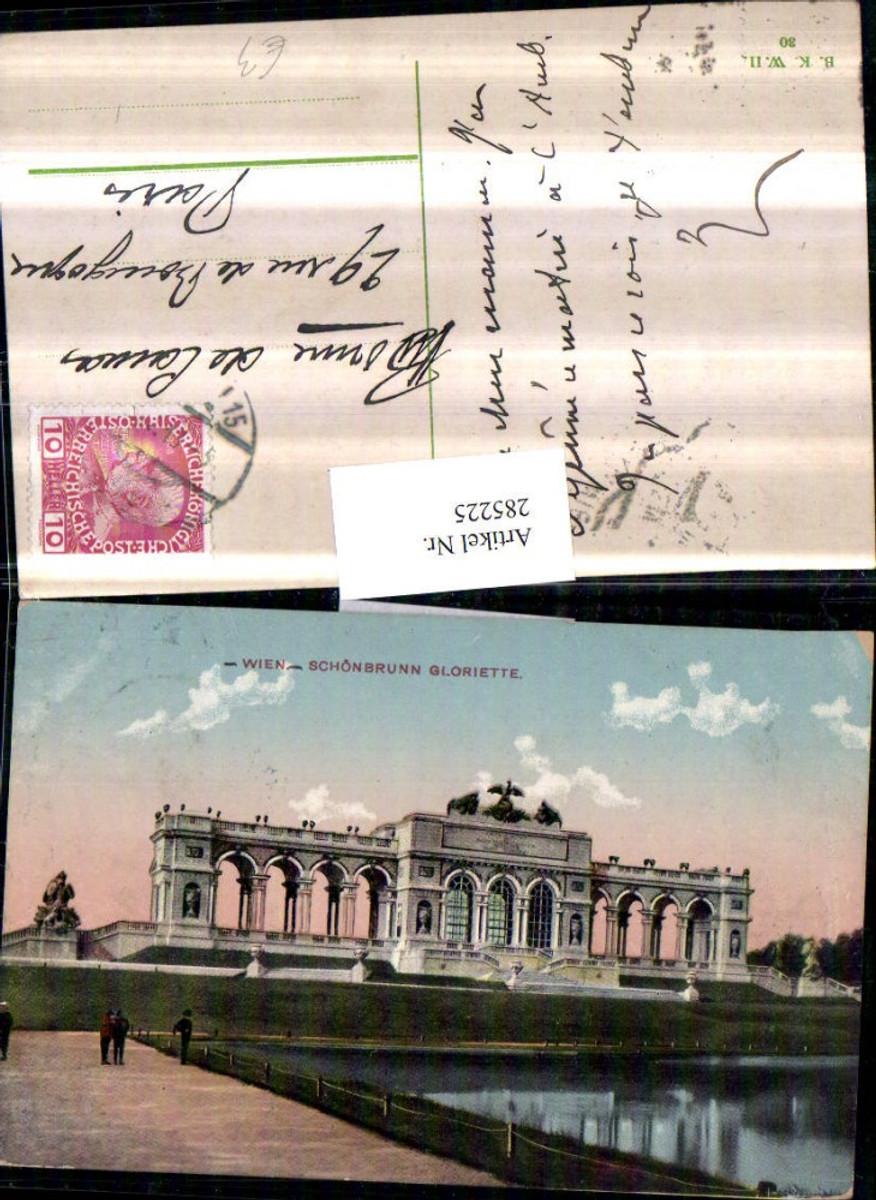 285225,Wien Hietzing Schönbrunn Gloriette günstig online kaufen