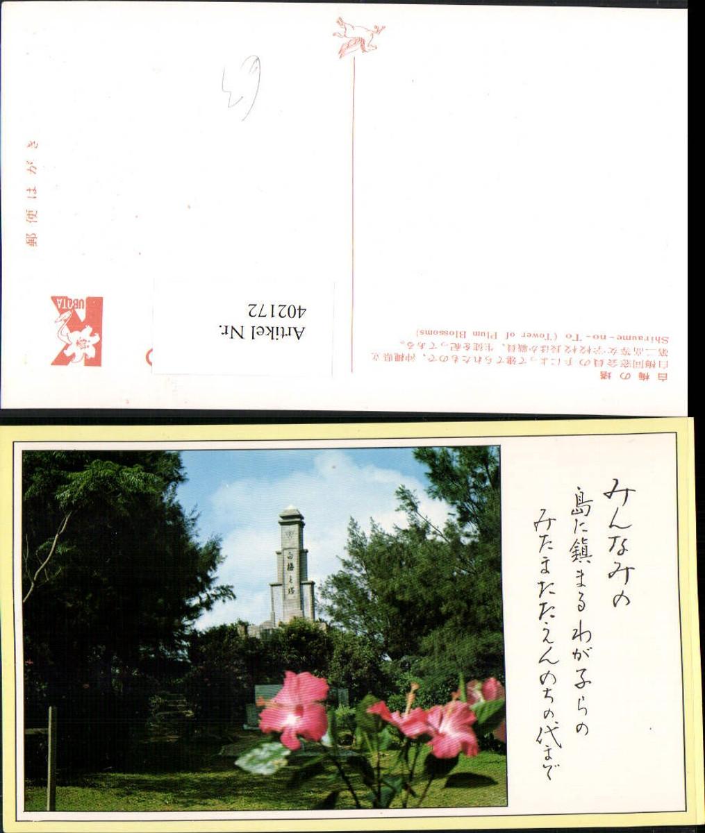 402172,Japan Okinawa Shiraume-no-To Tower of Plum Blossoms Turm günstig online kaufen