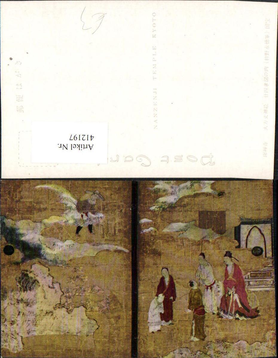 412197,Japan Kyoto Nanzenji Temple Tempel Malerei günstig online kaufen