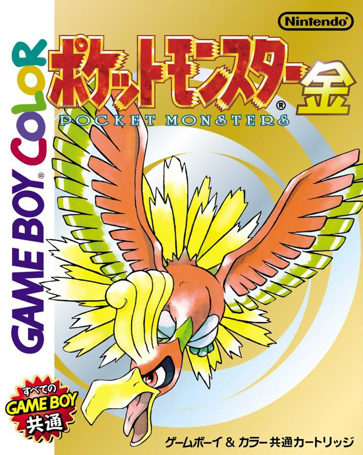 GameBoy Color - Pocket Monsters Kin / Pokemon Goldene Edition