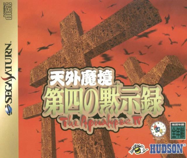 Saturn - Tengai Makyou: Daishi no Mokushiroku - The Apocalypse IV